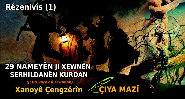 29 NAMEYÊN JI XEWNÊN SERHILDANÊN KURDAN  Xanoyê Çengzêrîn..Rêzenivîs (1)