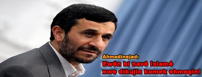 Ahmedinejad: ewên bi navê îslamê xwe dikujin komek ehmeqin!
