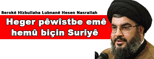 Hîzbullah: Heger pêwîstbe emê hemû biçin Suriyê