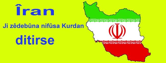 Îran ji zêdebûna nifûsa Kurdan ditirse