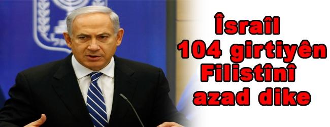 Îsraîl 104 girtiyên Filistînî azad dike