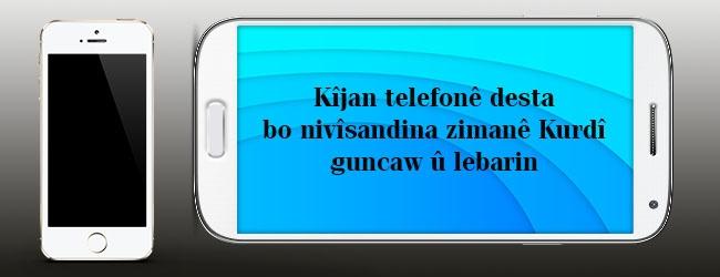 Telefonên ji bo zimanê Kurdî guncaw û lebarin