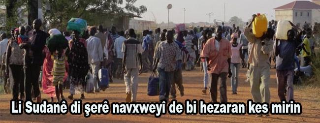 Li Sudanê di şerê navxweyî de bi hezaran kes mirin