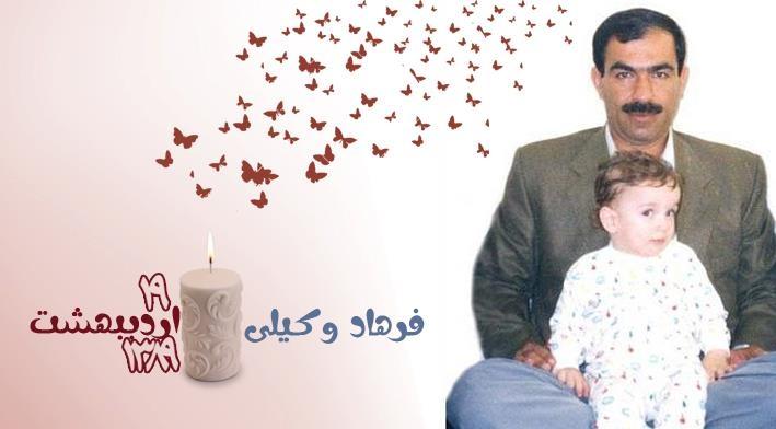 Nameya Ferhad Wekîlî: