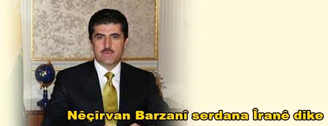 Nêçîrvan Barzanî serdana Îranê dike.