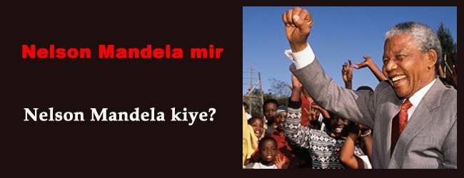 Nelson Mandela mir Nelson Mandela kiye?