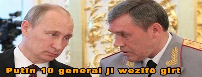 Putîn 10 general ji wezîfê girt