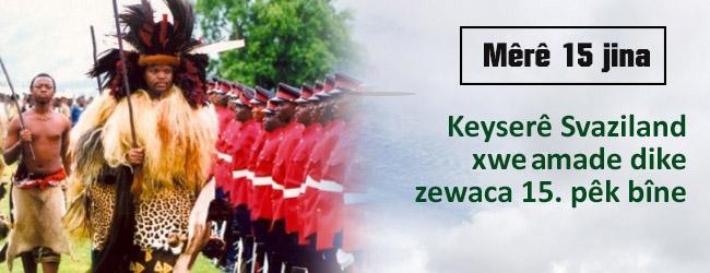 Qeyserê Svaziland xwe amade dike zewaca panzdehemîn bike